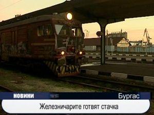 Железничарите готвят стачка