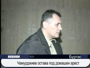 Чамурджиев под домашен арест