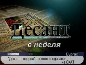 """""""Десант в неделя"""" - новото предаване на СКАТ"""