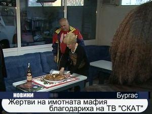 Жертви на имотната мафия благодариха на ТВ СКАТ