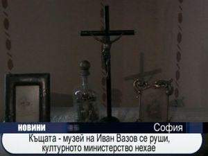 Къщата - музей на Иван Вазов се руши, културното министерство нехае