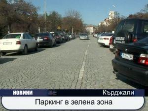 Паркинг в зелена зона