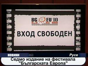 """Седмо издание на фестивала """"Българската Европа"""""""