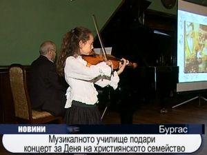 Музикално училище подари концерт за Деня на християнското семейство