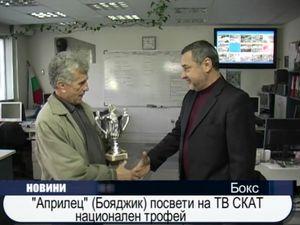 """""""Априлец"""" (Бояджик) посвети на ТВ СКАТ национален трофей"""