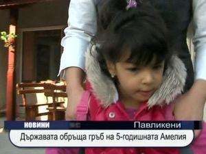 Властта обръща гръб на 5-годишната Амелия