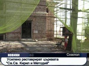"""Усилено реставрират църквата """"Св. св. Кирлил и Методий"""""""