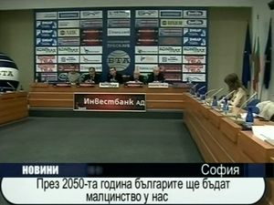 През 2050-а година българите ще бъдат мацинство у нас