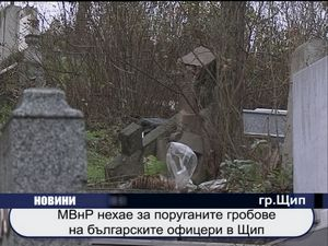 МВнР нехае за поруганите гробове на български офицери в Щип