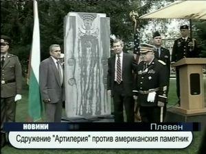 """Сдружение """"Артилерия"""" против американския паметник"""