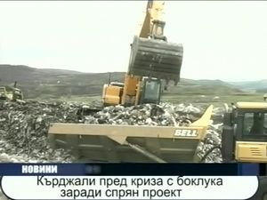 Кърджали пред криза с боклука заради спрян проект