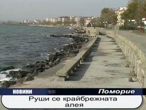 Руши се крайбрежната алея