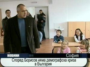 Според Борисов няма демографска криза в България