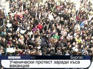 Ученически протест заради къса ваканция