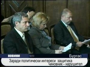 Заради политически интереси защитиха чиновник - нарушител