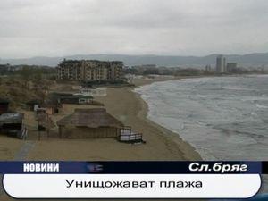 Унищожават плажа