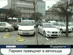 Паркинг превърнат в автокъща