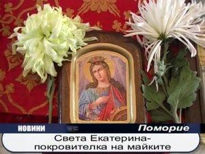 Света Екатерина - покровителка на майките