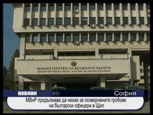 МВнР продължава да нехае за осквернените офицерски гробове в Щип