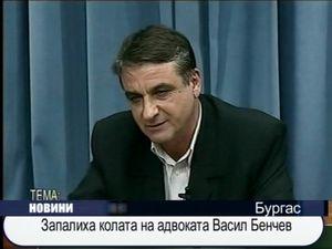 Запалиха колата на адвокат Васил Бенчев