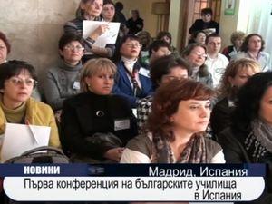 Първа конференция на българските училища в Испания