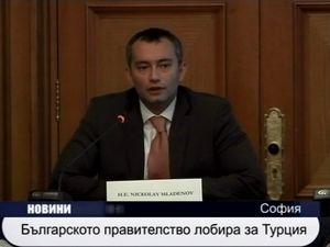 Българското правителство лобира за Турция