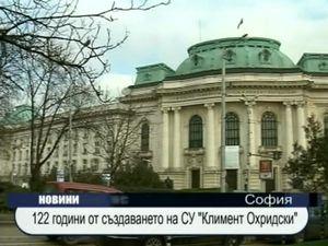 """122 години от създаването на СУ """"Климент Охридски"""""""