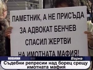 Съдебни репресии над борец срещу имотната мафия