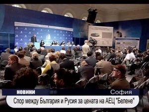 """Спор между България и Русия за цената на АЕЦ """"Белене"""""""