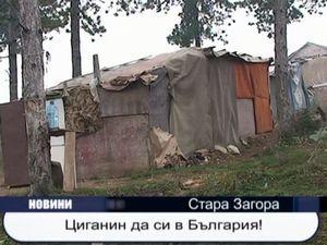 Циганин да си в България!