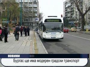 Бургас ще има модерен градски транспорт