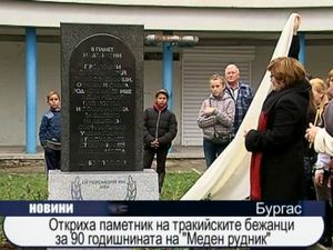 Паметник на тракийските бежанци за 90 годишнината на Меден рудник