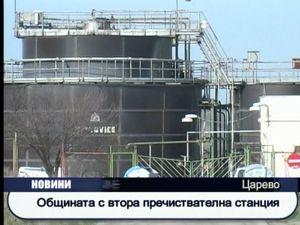 Община Царево с втора пречиствателна станция