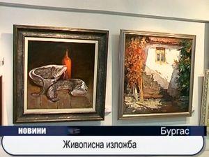 Живописна изложба