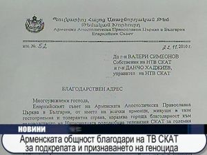 Арменската общност благодари на ТВ СКАТ