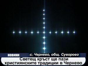Светещ кръст ще пази християнските традиции в Чернево
