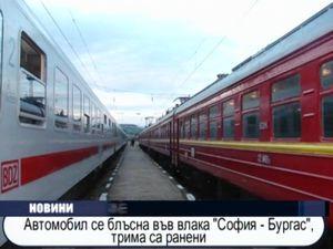 """Автомобил се блъсна във влака """"София - Бургас"""" трима са ранени"""
