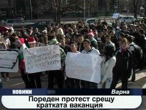 Пореден протест срещу кратката ваканция