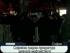 Софийска градска прокуратура запечата мюфтийството