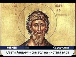 Свети Андрей - символ на чистата вяра