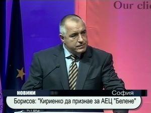 """Борисов: """"Кириенко да признае за АЕЦ """"Белене"""""""