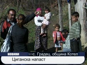 Циганска напаст