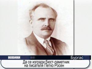 Да се изгради бюст-паметник на писателя Петко Росен
