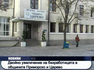 Двойно увеличение на безработицата в общините Приморско и Царево