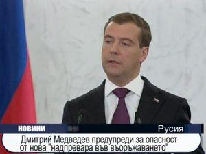"""Дмитрий Медведев предупреди за опасност от нова """"надпревара във въоръжението"""""""