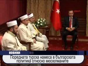 Поредната турска намеса в българската политика относно мюсюлманите