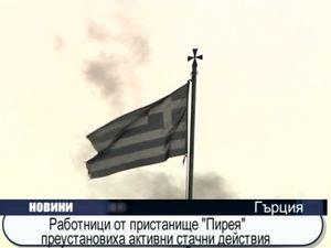 """Работници от пристанище """"Пирея"""" преустановиха активни стани действия"""