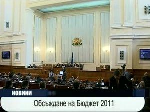 Обсъждане на Бюджет 2011