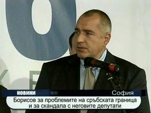 Борисов за проблемите на сръбската граница и за скандала с депутатите му