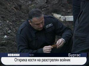 Откриха кости на разстрелян войник